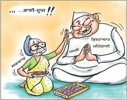 Bhai Dooj Funny Trolls Photos
