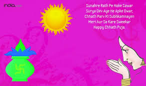 Chhath Puja Quotes Images