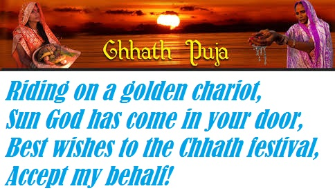 Chhath Puja SMS Images