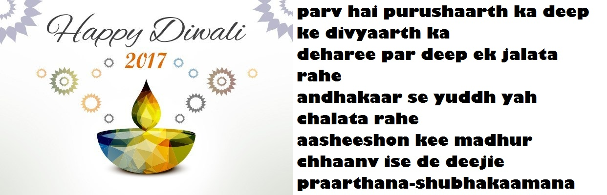 Diwali 140 Character SMS Wishes Quotes