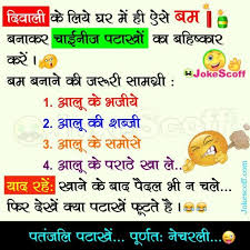 Diwali 2017 Jokes SMS Quotes Images
