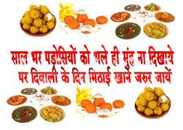 Diwali Funny Images 2017 Download