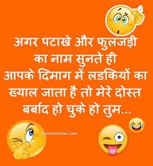 Diwali Funny Jokes SMS Quotes