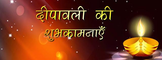 Diwali ki Hardik Shubhkamnaye Sms Pictures