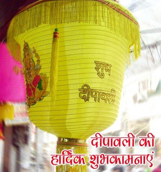Diwali ki Hardik Shubhkamnaye Wishes Photos Free Download