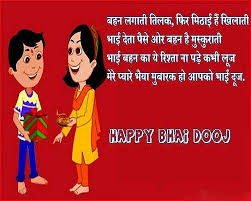 Happy Bhai Dooj Funny SMS Quotes Images Wishes