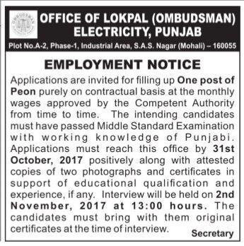 Lokpal Electricity Punjab Peon Job Recruitment 2017 Notice