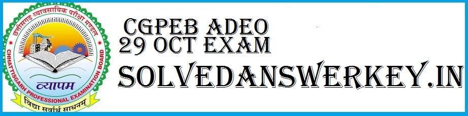 CGPEB ADEO Result 2017 Link
