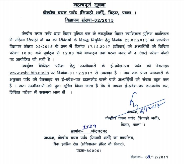 Bihar Police Lady Constable Exam Analysis 2017