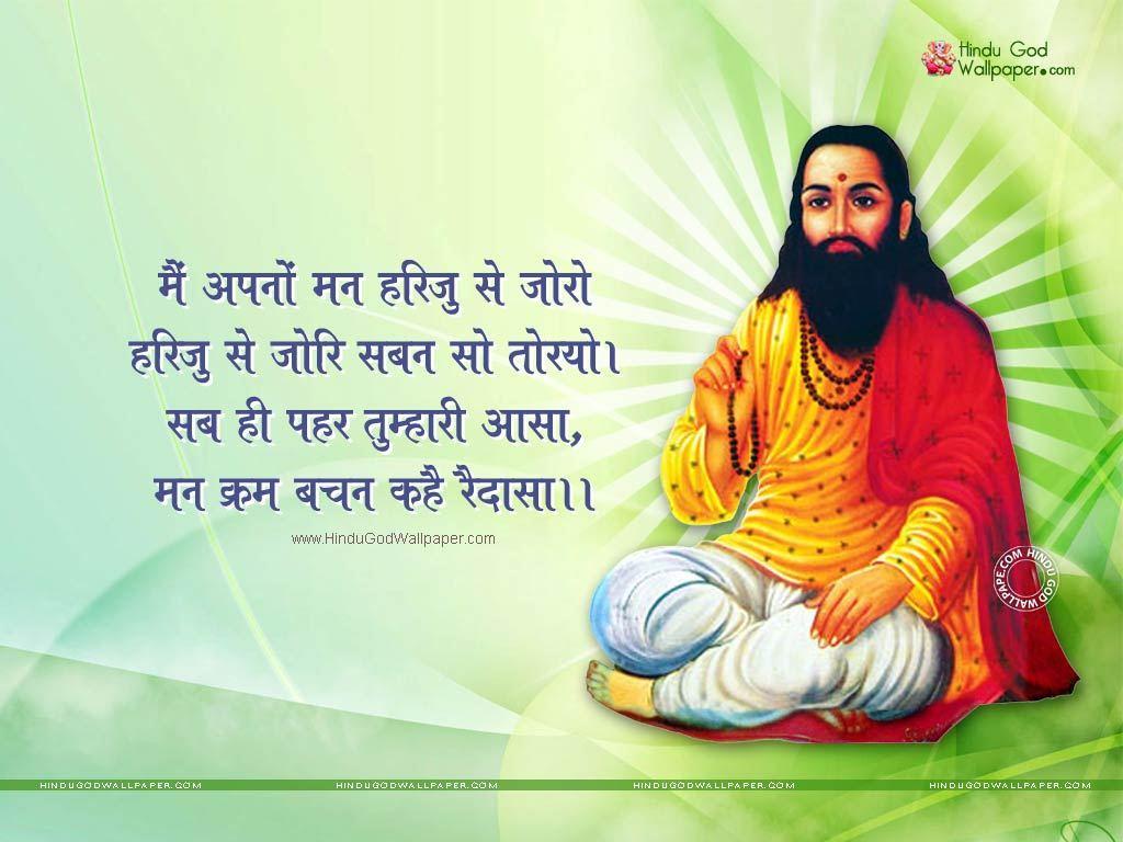 Best Guru Ravidas Jayanti Full HD Pics