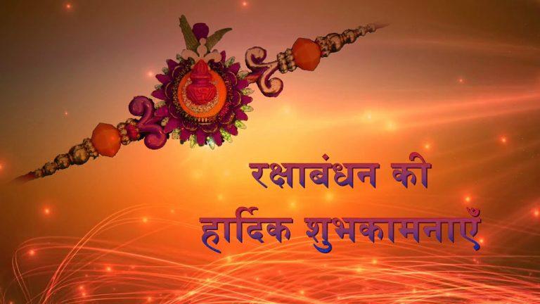 Happy Raksha Bandhan HD Photos For Brother