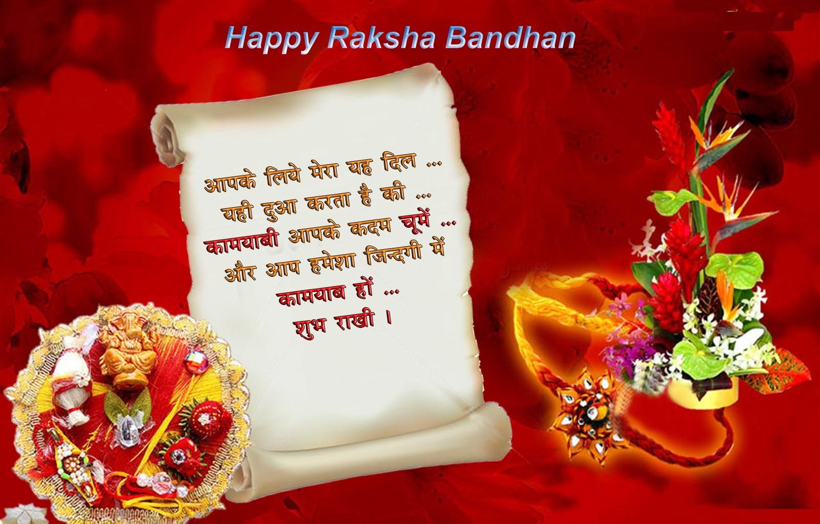Happy Raksha Bandhan Images Photo Wallpaper Pics HD Download