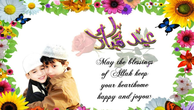 eid ul adha wallpapers in urdu