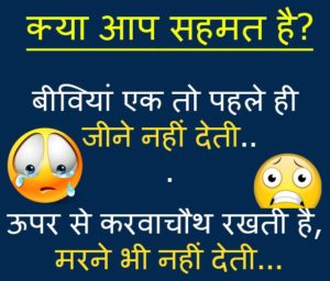 Happy Karwa Chauth Funny Images For FB