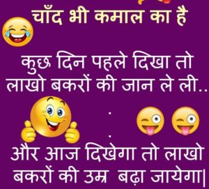 Happy Karwa Chauth Funny Images Pictures