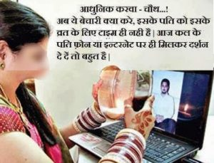Karwa Chauth Funny Jokes SMS Quotes