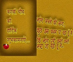 Karwa Chauth Jokes SMS Quotes Images