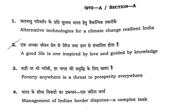 UPSC IAS Mains Essay Section A
