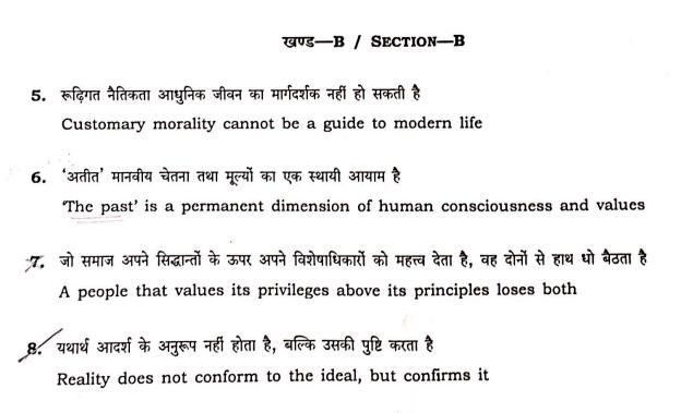 UPSC IAS Mains Essay Section B