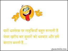 Dhanteras Funny Shayari SMS Wishes