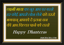 Happy Dhanteras Festival Funny Images