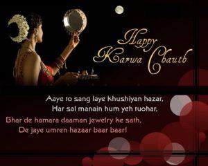 Karwa Chauth 2018 HD Images