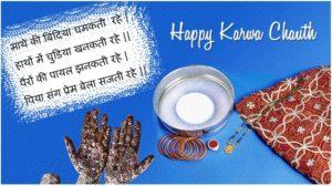 Karwa Chauth Full HD Photos