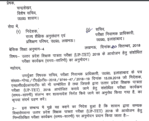 UPTET Exam Notice