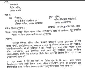 UPTET Exam Notice