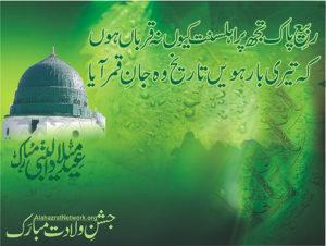 Eid-e-Milad Mubarak Animation Pics
