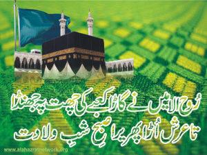 Eid-e-Milad Mubarak HD Images