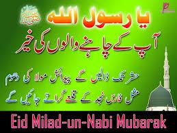 Eid-e-Milad Mubarak SMS Photos
