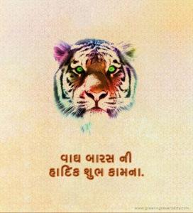 Govatsa Dwadashi 2018 Animated GIF Pics