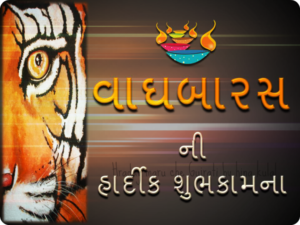 Govatsa Dwadashi FB Profile Pics