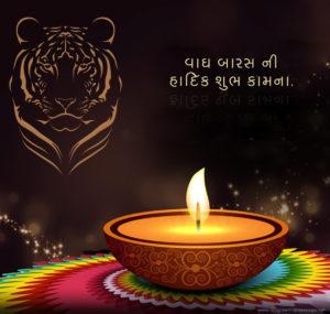 Govatsa Dwadashi GIF Photos