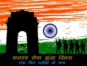 Armed Forces Flag Day FB Whatsapp Pics