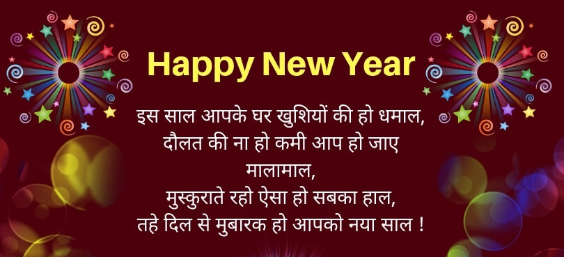 Happy New Year 2018 Welcome Pics