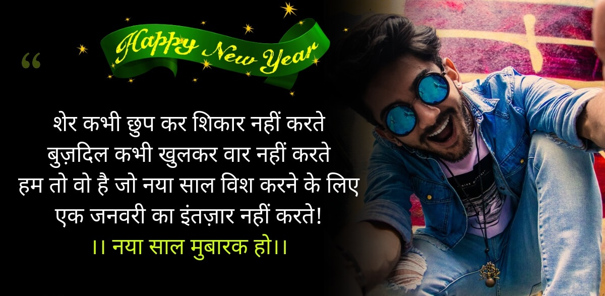 New Year Welcome SMS Photos