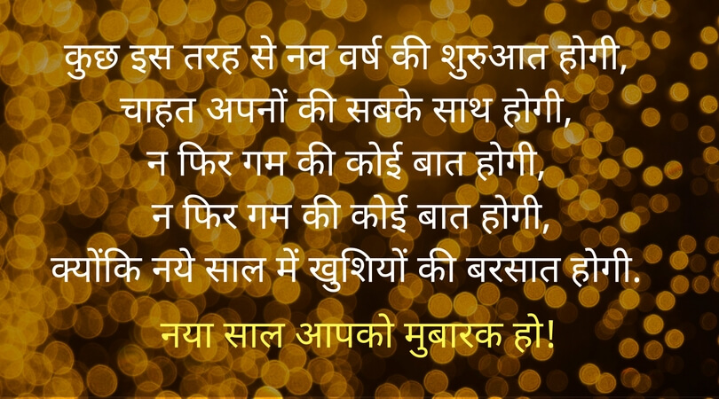New Year Welcome SMS Wishes Images