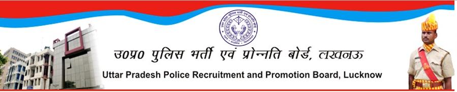 UP Police Constable Examination 2019