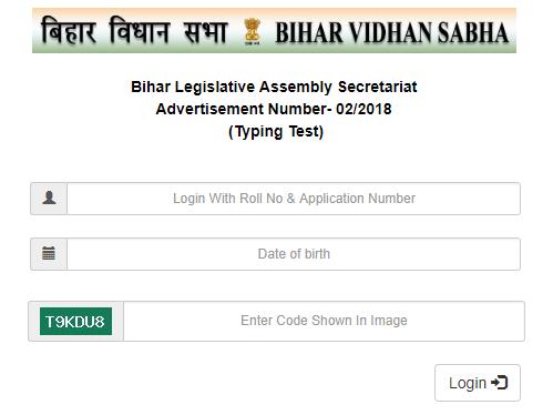 Bihar Vidhan Sabha Sachivalaya Assistant Steno Typing Test 2019