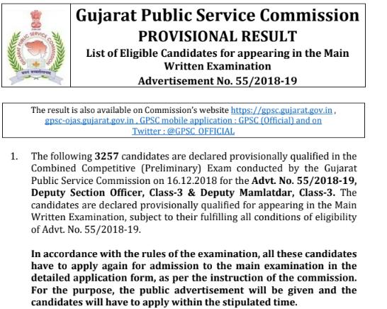 Gujarat Deputy Section Officer Examination Result 2018