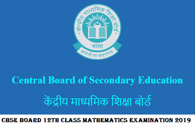 CBSE Board 12th Class Mathematics Examination 2020