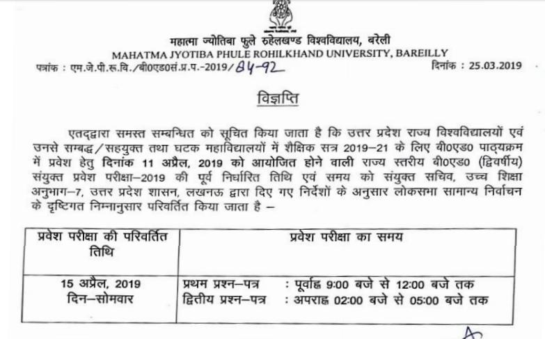 UP B.Ed Entrance Examination Hall Ticket 2019