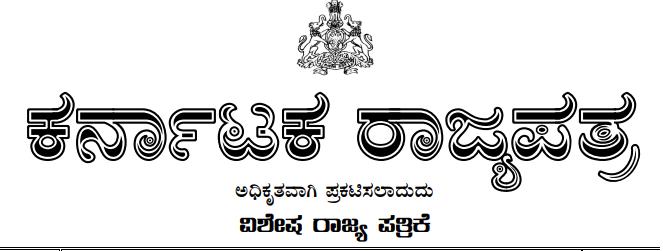 Karnataka Graduate Primary Teacher Examination 2019