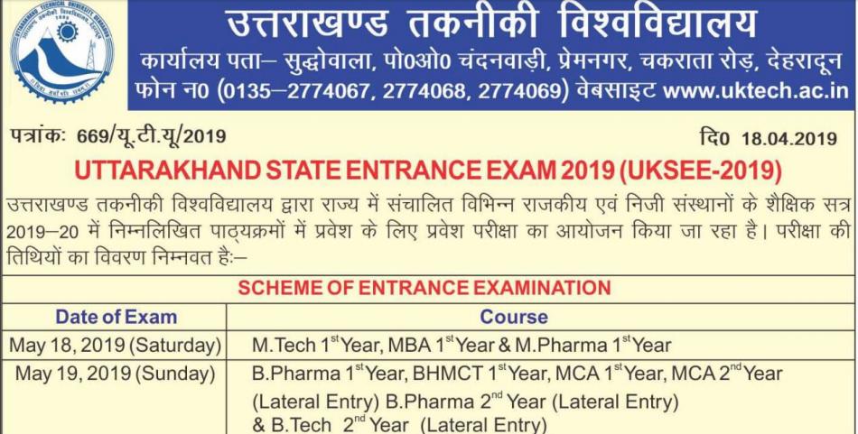 UKSEE Entrance Examination 2019