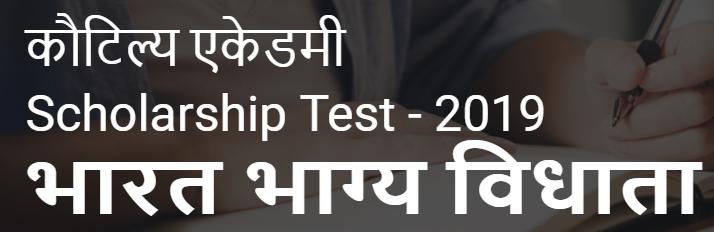 Kautalya Academy Bharat Bhagya Vidhata Scholarship Test 2019