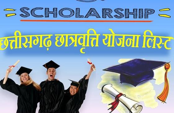 CG Shiksha Sahyog Scholarship Online Registration Form