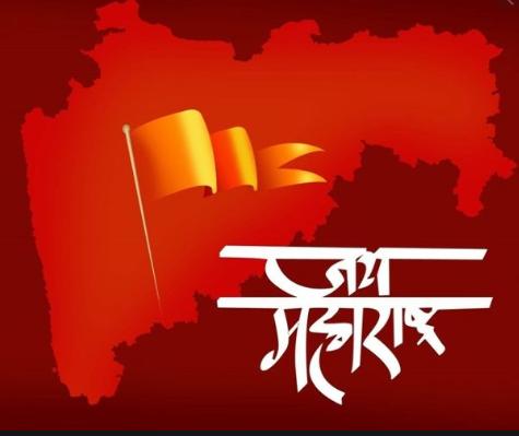 Maharashtra Day Marathi quotations 2020