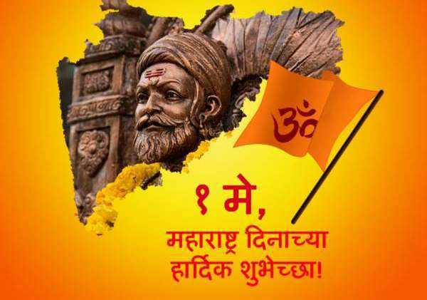 Maharashtra Diwas Wallpaper 2020